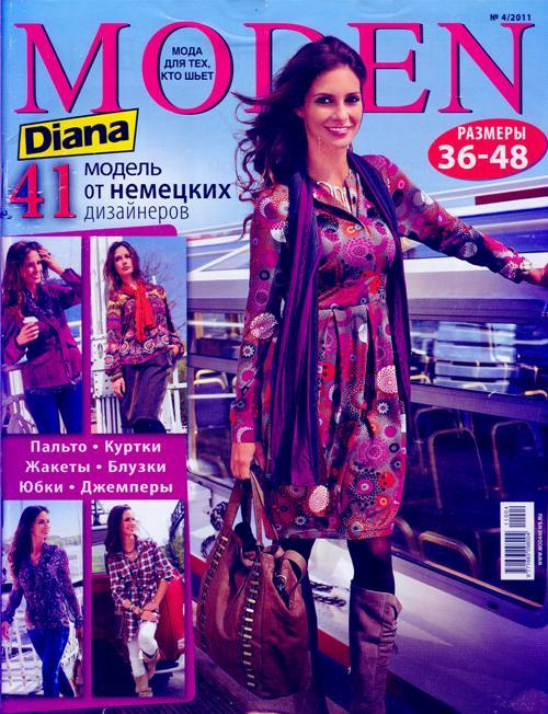 Модный владикавказ журнал с дианой