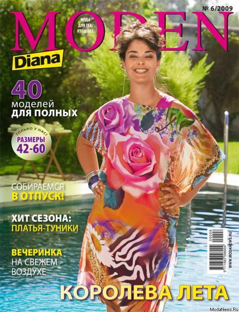Смотреть журнал диана моден 2017