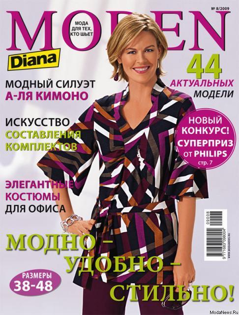Диана моден 2009 онлайн
