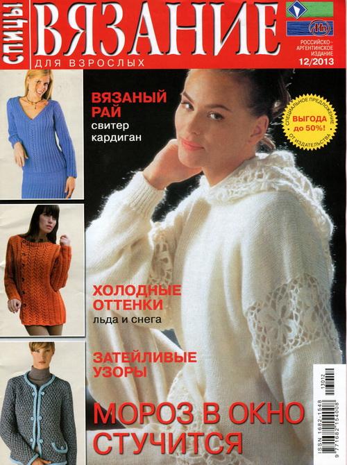 Журнал для вязание спицами 91