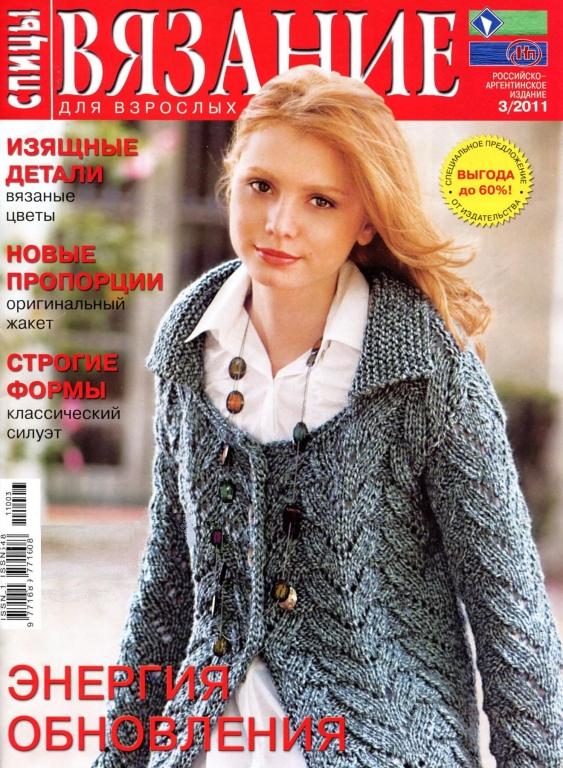 Сайт журналы для вязания 135