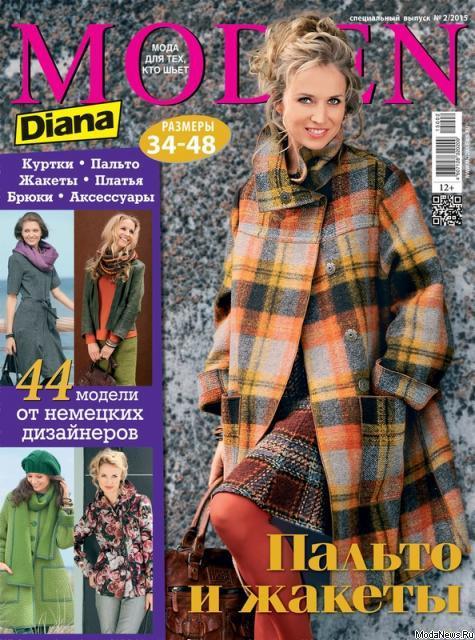 Скачать бесплатно журналы диана моден