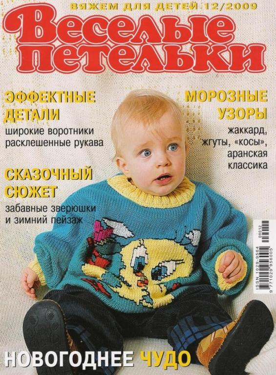 Журналы по вязанию для детских i 480