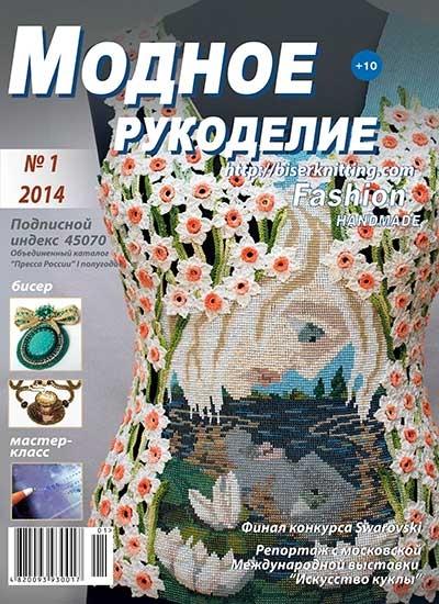 Модное рукоделие журнал смотреть