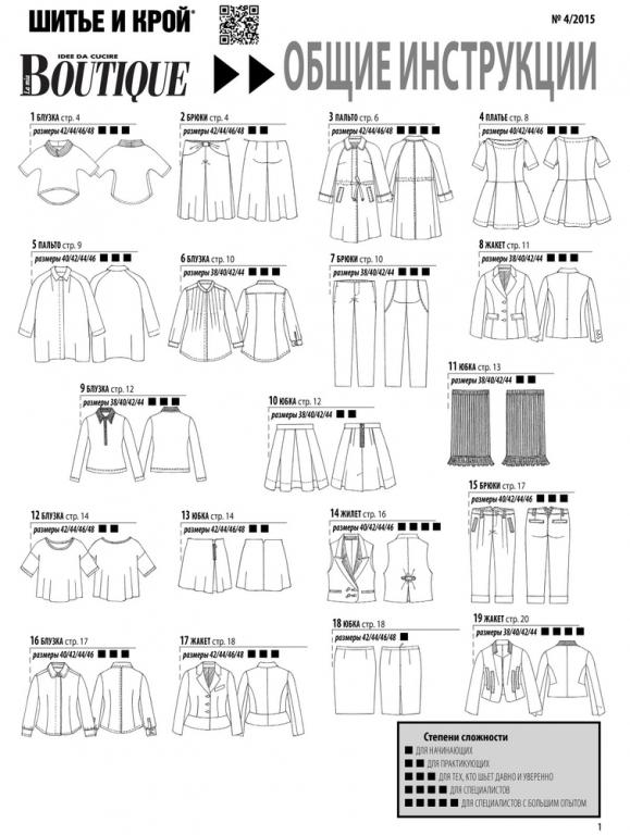 Пошив одежды своими руками выкройки бесплатно