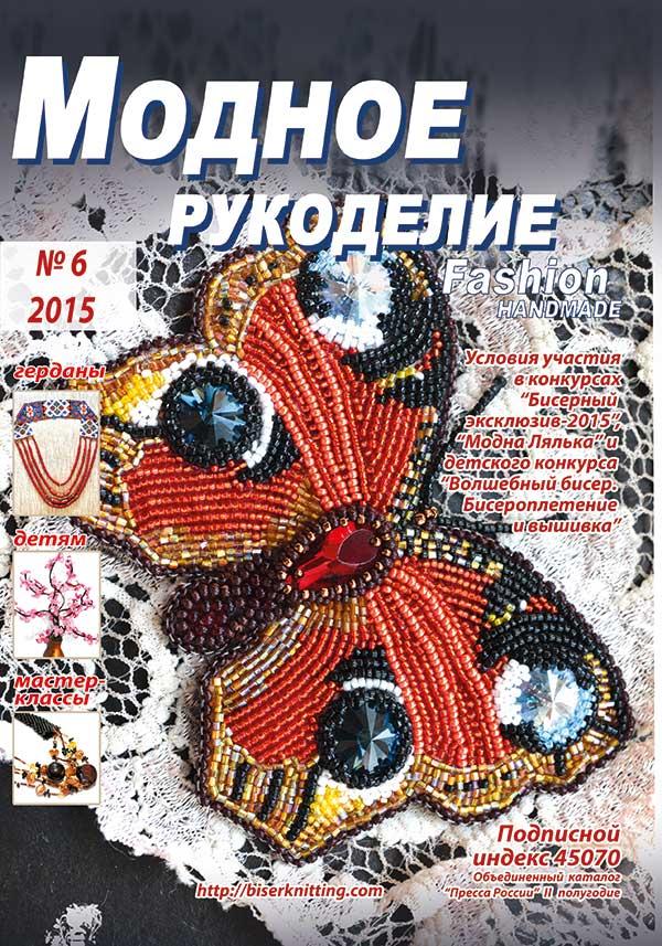 Журнал модное рукоделие читать