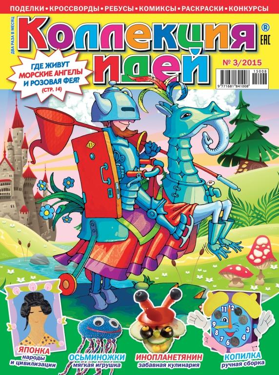 Журнал по поделкам для детей 324