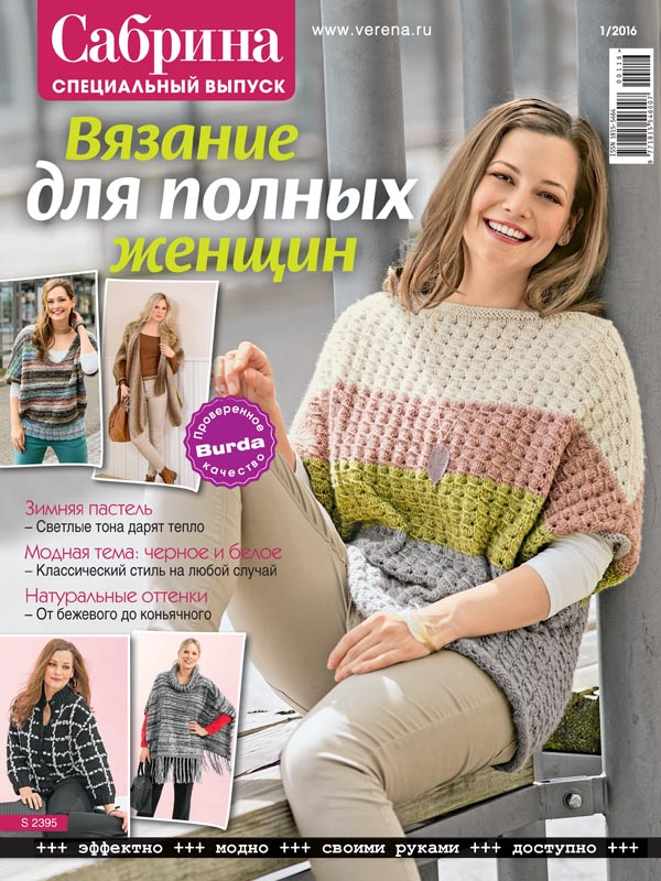 Журналы по вязанию сабрина все номера 561