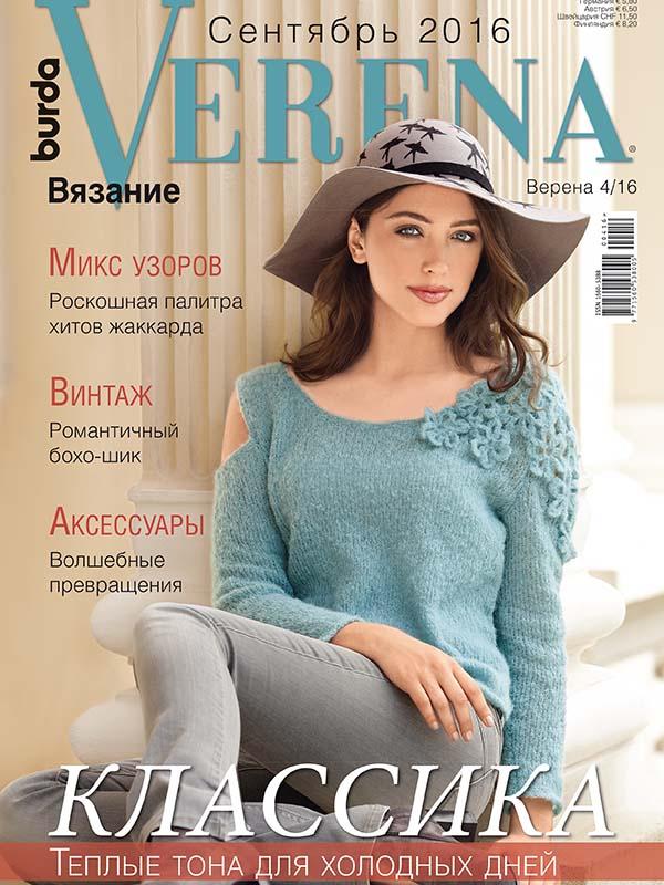 Журнал вязания verena скачать бесплатно