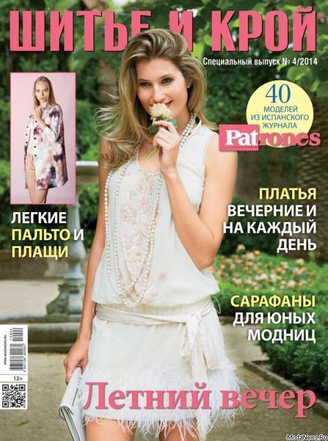 Спецвыпуск журнала шитье и крой